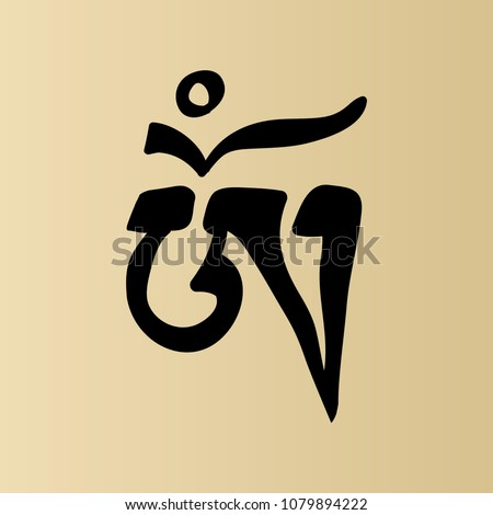 Tibetan Om Symbol Spiritual Icon Buddhism Stock Vector 1079894222