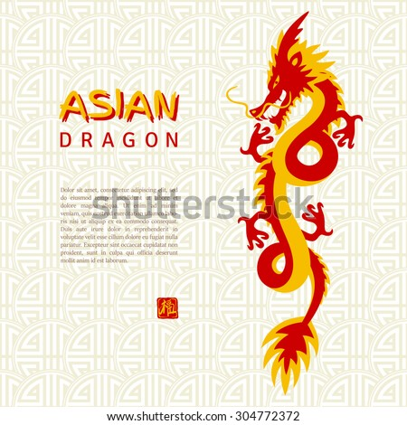 Traditional Asian red and yellow dragon. Mythological creature. Power symbol. Stamp with hieroglyph for 'Blessing'. Typographic template for text. Isolated elements. Traditional Asian pattern. Vector - stock vector