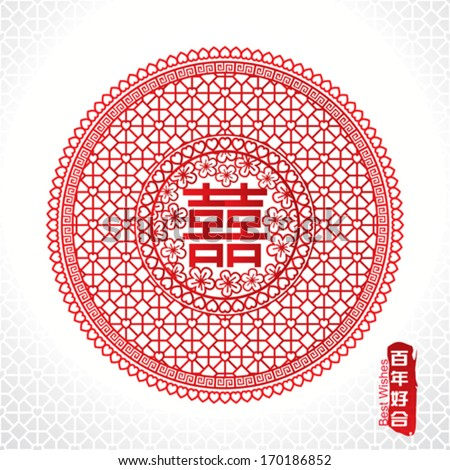 Traditional Chinese marriage symbol of double happiness. - stock vector