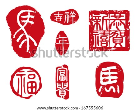Traditional Chinese seals - stock vector