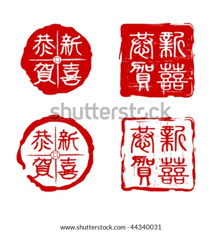 Traditional Chinese seals - for Chinese new year - stock vector