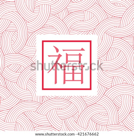 Traditional Chinese template with abstract red wavy line texture.Wave pattern.Rope.Vector illustration.Chinese character that reads blessing and happiness. - stock vector