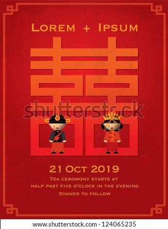 Traditional Chinese Wedding Invitation Card Template Stock Vector ...