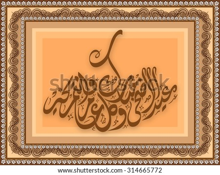 Traditional floral decorated frame with Arabic calligraphy text Eid-Al-Adha Mubarak, Wakulluamin-Waantumbikhair (May you be well every Year) for Muslim community Festival of Sacrifice celebration. - stock vector