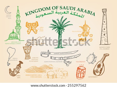 Traditional Kingdom of Saudi Arabia  handdrawn illustration. Nice Culture and Objects in Doodle Line Art style vector and jpg. Country Title in English and Arabic versions. - stock vector