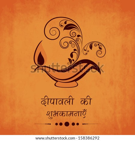 Traditional oil lit lamp on floral decorated grungy orange background with Hindi text (wishes of Diwali) for Indian festival of lights, Happy Diwali. - stock vector
