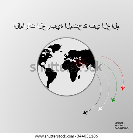 Translation from Arabic: UAE in the world.United Arab Emirates. UAE. UAE in the world. UAE on the map. The plane from the United Arab Emirates. The flight of the aircraft. Flight around the earth.  - stock vector