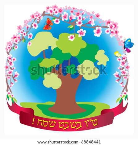 Tu-bi-shvat - stock vector