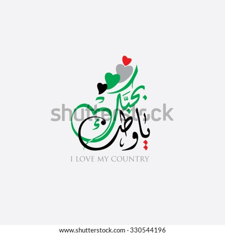 "UAE: ""I love my country"" - stock vector"