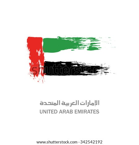 united arab emirates flag, national day december the 2nd,spirit of the union - stock vector