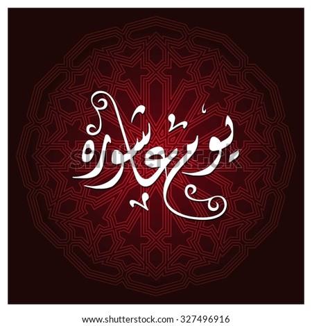 Urdu calligraphy Day of Ashura. Floral art decorative effect. Ashura is 10th of Muharram in islamic Hijri Calendar. Abstract Red arabesque Background Vector illustration - stock vector
