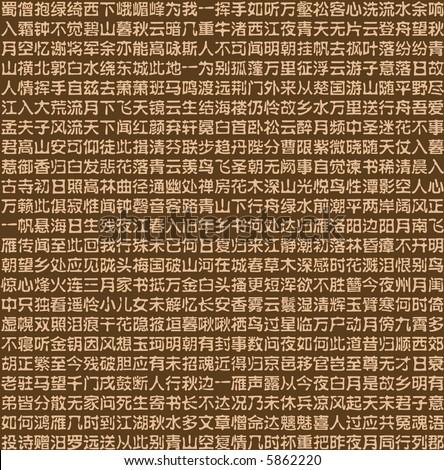 Vector Ancient China Japan Calligraphy Stock Vector