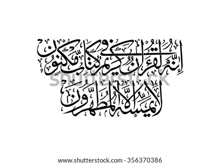 vector arabic calligraphy illustration (quran verse)  .TRANSLATION : That this is indeed a quran Most Honourable In Book well-guarded - stock vector