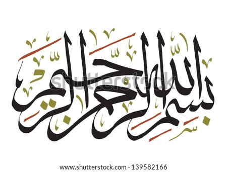 Vector Arabic Calligraphy. Translation: Basmala - In the name of God, the Most Gracious, the Most Merciful - stock vector
