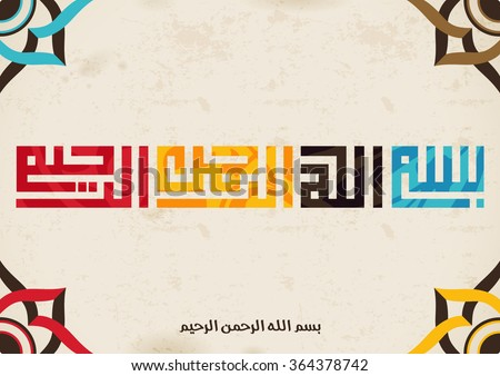 Vector Arabic Calligraphy. Translation- Basmala - In the name of God, the Most Gracious, the Most Merciful 2 - stock vector