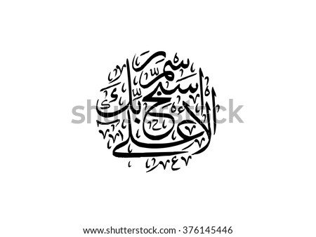 Vector Arabic Calligraphy. Translation: - Glorify the name of thy Guardian-Lord Most High - stock vector