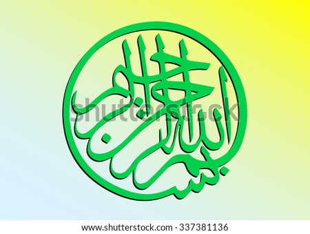 Vector Arabic Calligraphy. Translation: - In the name of God, the Most Gracious, the Most Merciful