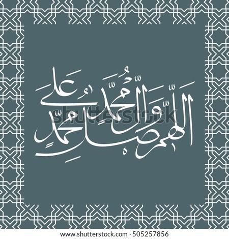 Creative Linear Shape Arabic Calligraphy Vector Stock