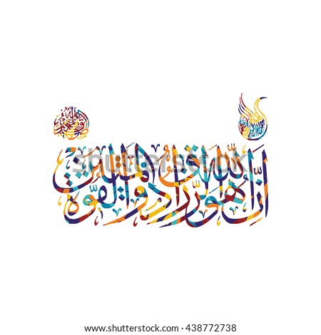 Vector Arabic Calligraphy Translation Power Force Stock