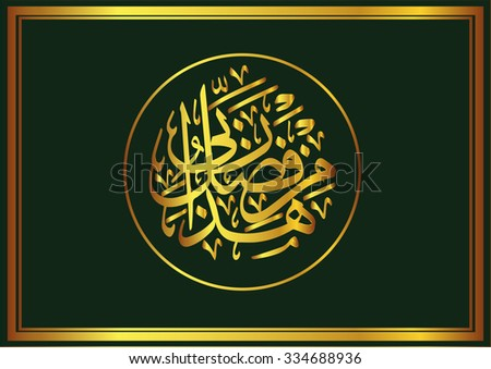 Vector Arabic Calligraphy. Translation: -This is from the favor of my Lord - stock vector