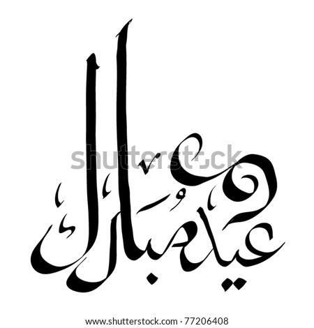 Vector Arabic Greeting Calligraphy - Eid Mubarak - stock vector