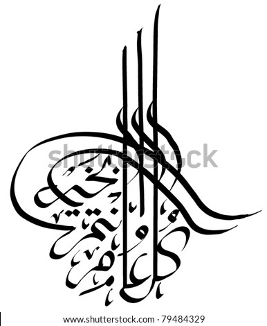 Vector Arabic Hand Written Greeting Calligraphy - Eid Mubarak - stock vector