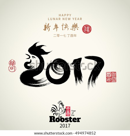 Vector asian calligraphy 2017 for Asian Lunar Year. Hieroglyphs and seal: Year of the rooster, Happy New Year, good fortune, spring, peace and prosperity
