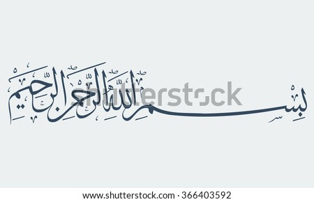 Vector Bismillah. Islamic or arabic Calligraphy. Basmala - In the name of God - stock vector