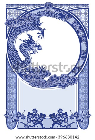 Vector blue Chinese decorative frame with space for text. Art nouveau style. - stock vector