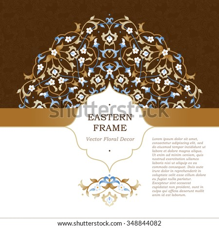 Vector bright precious frame for design template. Elegant element in Eastern style. Brown floral border. Lace decor for invitations, greeting cards, certificate, thank you message. - stock vector