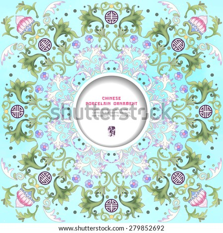 Vector card. Beautiful floral round pattern. Imitation of chinese porcelain painting. Frame for your text. Lotus flowers and leaves are painted by watercolor.  - stock vector