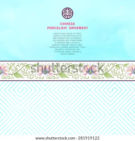 Vector card with seamless border. Imitation of chinese porcelain painting. Lotus flowers and leaves are painted by watercolor. Geometric pattern. Place for your text.  - stock vector