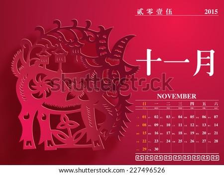 Vector Chinese Calendar 2015, The Year of The Goat. Translation: November 2015 - stock vector