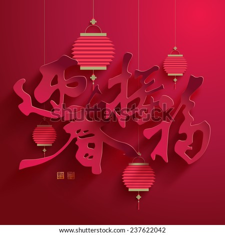 Vector Chinese Calligraphy Paper Cutting. Translation of Calligraphy: Welcoming Spring Happiness. Translation of Stamps: Good Fortune. - stock vector