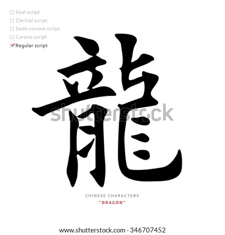 vector Chinese character, calligraphy hieroglyph / translation meaning : dragon - stock vector