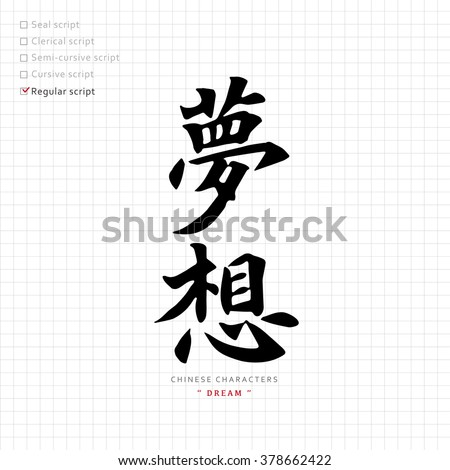 Chinese Font Stock Images Royalty Free Images Vectors