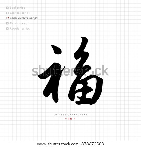 Vector Chinese Characters Calligraphy Hieroglyph Translation Stock