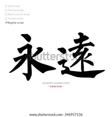 Chinese Character Stock Images Royalty Free Images