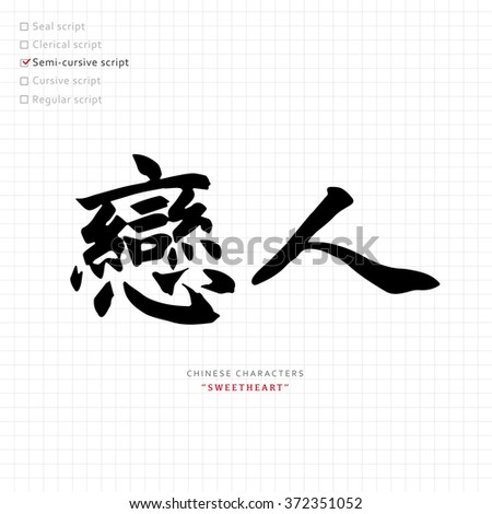 vector chinese letter calligraphy hieroglyph scripts collection writing brush translation meaning lover