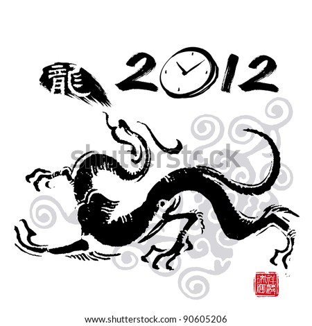 Vector Chinese New Year - stock vector