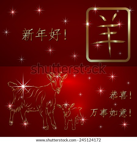 Vector chinese new year 2015 greeting card with goats. Text - Congratulations Happy New Year Good luck Ten thousand Wishful Things - stock vector