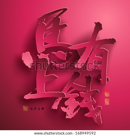 Vector Chinese New Year Paper Graphics. Translation of Chinese Calligraphy: Immediate Wealthiness 2014. Translation of Stamps: Good Fortune. - stock vector