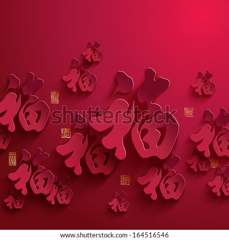 Vector Chinese New Year Paper Graphics. Translation of Chinese Fonts & Stamps: Good Fortune - stock vector