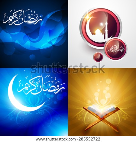 vector creative set of ramadan kareem festival background with quran sharif illustration - stock vector