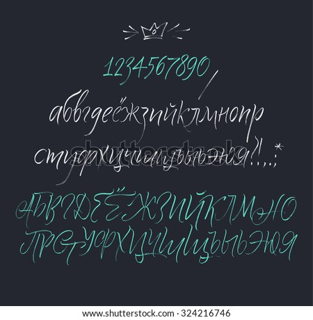 Vector cyrillic alphabet. Hand drawn letters, numbers and decorative elements. Letters of the alphabet written with a brush. Chalk letters on a blackboard - stock vector