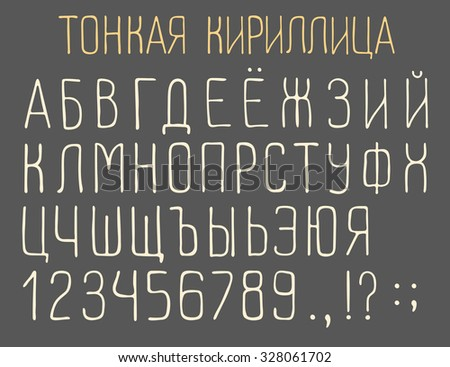 Vector cyrillic russian font with capital letters, digits and special signs. Style imitating brush writing