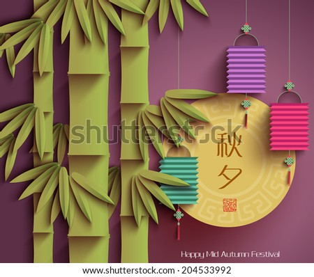 Vector Design Elements for Mid Autumn Festival. Translation, Main: Mid Autumn Festival (Chuseok), Stamp: Blessed Feast - stock vector