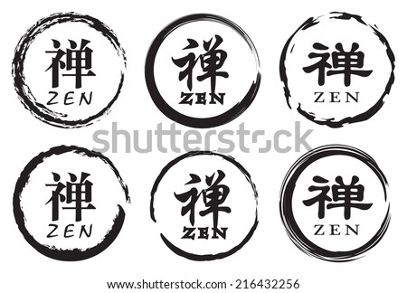 Vector design of enso, the circle zen symbol with the word zen in Chinese calligraphy. - stock vector