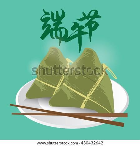Vector Dragon boat festival rice dumplings. Chinese text means Dragon Boat Festival. - stock vector