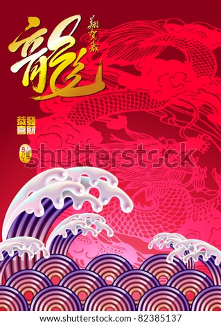 Vector Dragon Chinese New Year Element - stock vector